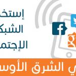 إنفوجرافيك: استخدام مواقع التواصل الاجتماعي في الشرق الأوسط