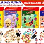 مطلوب موزعين معتمدين في جميع مدن المملكة لألعاب تعليمية ذكية