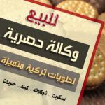 للبيع وكالة حصرية لمصنع حلويات تركية متميزة على مستوى السعودية