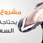 مشروع إبداعي.. ناجح في تركيا.. يحتاجه السوق السعودي كثيرًا