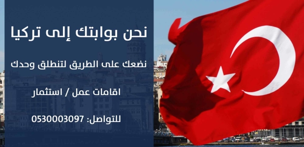 نحن بوابتك إلى تركيا