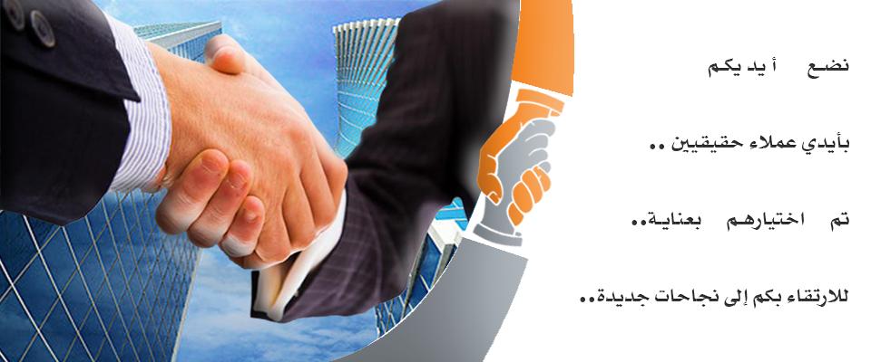 تطوير الأعمال، تطوير الشركات، الاتفاقيات التجارية
