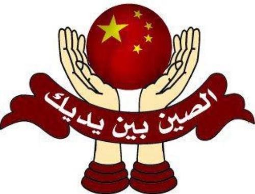 التجارة من الصين