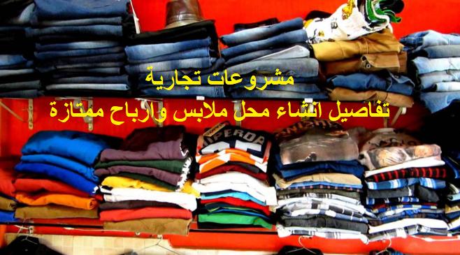 دراسة جدوي مشروع محل ملابس