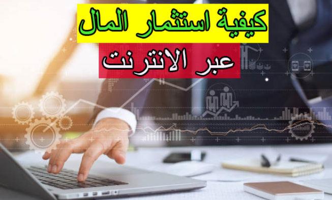 الاستثمار في المتاجر الالكترونية