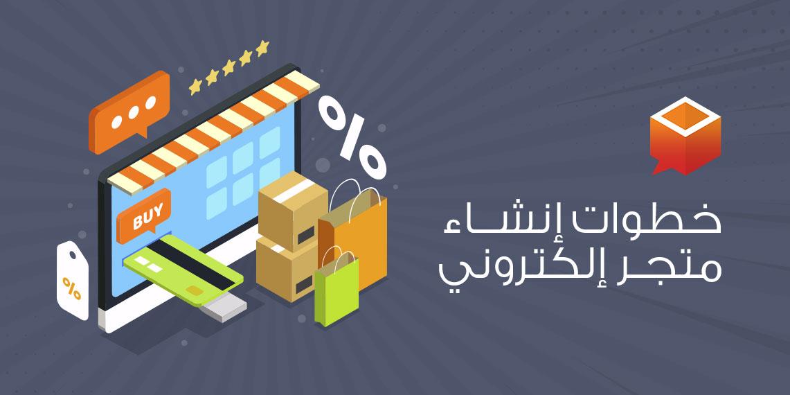 انشاء متاجر الكترونية
