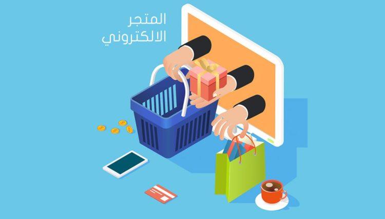 تصميم موقع تسوق الكتروني