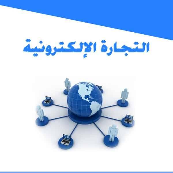 مقومات نجاح التجارة الإلكترونية