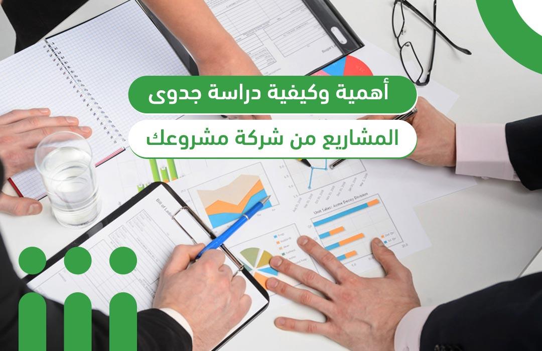 مكاتب دراسة الجدوى في جدة