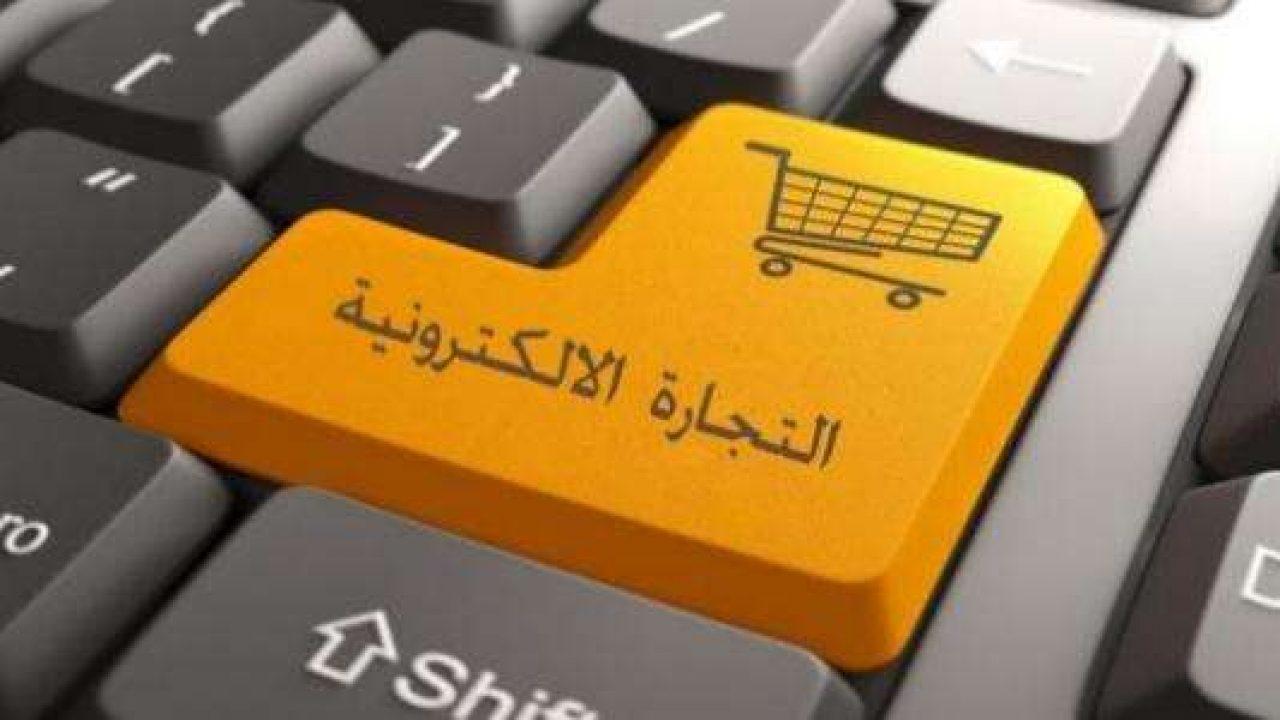 التجارة الالكترونية من الصفر.