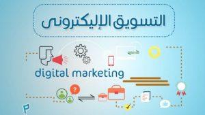 شركات التسويق في الرياض