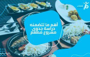 فكرة مشروع مطعم الكتروني